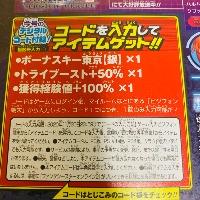 10個 ボーナスキー東京銀 トライブースト50% Vジャンプ 1月号 2020|PSO2