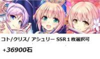 コト/クリス/ アシュリー SSR1枚選択可+36900石 リセマラ 進度0アカウント|あいりすミスティリア(あいミス)