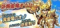 黄金竜一式 2セット 他黄金竜装備多数|星のドラゴンクエスト(星ドラ)