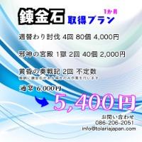 トレイリア 錬金石取得プラン|ドラクエ10(DQX)