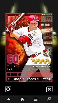 プロ野球PRIDE 最新爆 広島 永井|プロ野球PRIDE