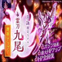 霊刀九尾 リセマラ代行|剣と魔法のログレス