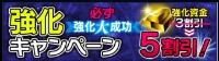 ガンダムエリアウォーズ 限界突破Lv1000 強化キャンペーン中|ガンダムエリアウォーズ