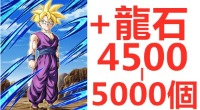 Android專用【戦いの決断】超サイヤ人孫悟飯(少年期)+龍石4500-5000個 ドッカンバトル