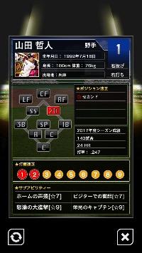 2018AW煌山田覚醒5G5+40サブアビ付|プロ野球PRIDE