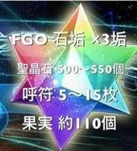 fgo 石垢 3垢|FGO
