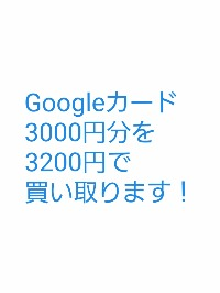 Googleカード3000円分を買い取ります!|荒野行動