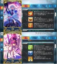 スキル「LV9」: マーリン+スカディ +1000~1200聖晶石 终章|FGO