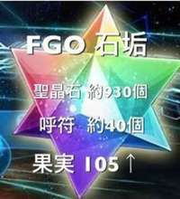 fgo 石垢  2垢|FGO