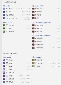 引退 FF14アカウント ファイナルファンタジー14(FF14)