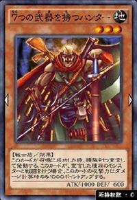7つの武器を持つハンター 遊戯王 リセマラ |遊戯王 デュエルリンクス
