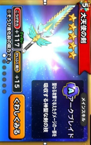 【最安!!!】星ドラ 大天使の剣 リセマラ|星のドラゴンクエスト(星ドラ)