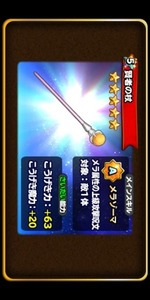 賢者の杖 リセマラ 星のドラゴンクエスト |星のドラゴンクエスト(星ドラ)
