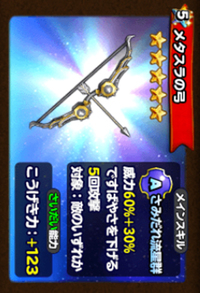 星のドラゴンクエスト リセマラアカウント メタスラの弓|星のドラゴンクエスト(星ドラ)