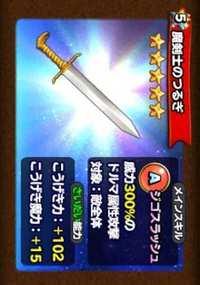 星のドラゴンクエスト ☆5武器あり|星のドラゴンクエスト(星ドラ)