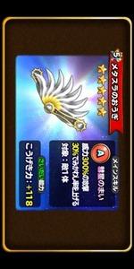 【即購入OK!】星ドラ リセマラ アカウント|星のドラゴンクエスト(星ドラ)