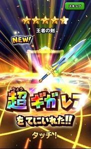 【早い者勝ち】星のドラゴンクエスト 王者の剣|星のドラゴンクエスト(星ドラ)
