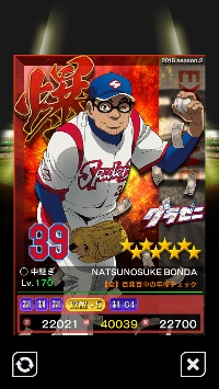 BBガチャ2爆グラゼニ凡田覚醒5G4(制強化) プロ野球PRIDE