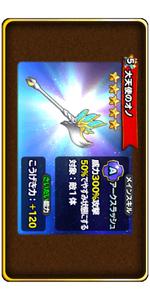 星のドラ リセマラ 激レア武器|星のドラゴンクエスト(星ドラ)