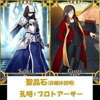 850↑聖晶石+プロトアーサー+諸葛孔明  FGO(Fate/Grand Order)