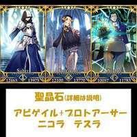 990聖晶石+アビゲイル+プロトアーサー+二コラ ステラ  FGO(Fate/Grand Order)