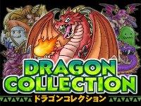 ドラゴンコレクション 最新カード レアメダル|ドラゴンコレクション