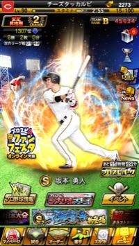 エナジー大量!! プロ野球スピリッツA