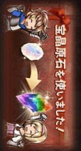 宝晶石 90000個 グラブル グラブル(グランブルーファンタジー)