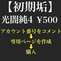 【初期垢】光闇純4所持アカウント(選択型)|サマナーズウォー