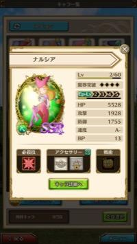 SSR6体★可愛い女の子のみリセマラ|ポポロクロイス物語 ~ナルシアの涙と妖精の笛~