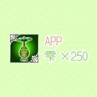 【アプリ版、dゲーム版】体力の雫×250|セフィロト〜時の世界樹〜