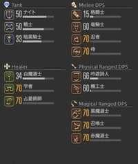FF14 神龍(シンリュウ)鯖アカウント売り 戦闘複数70|ファイナルファンタジー14(FF14)