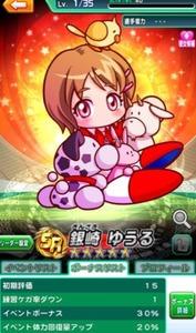 パワフルサッカー パワサカ リセマラ SR 銀崎ゆうる|パワサカ (実況パワフルサッカー)