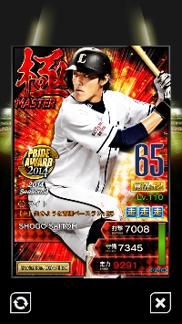 極AW 西武斉藤彰吾 プロ野球PRIDE