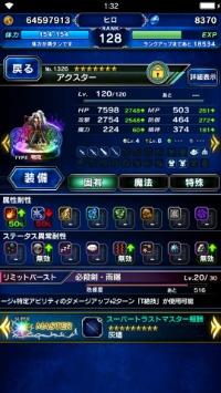 ランク128 ☆7 25体|FFBE