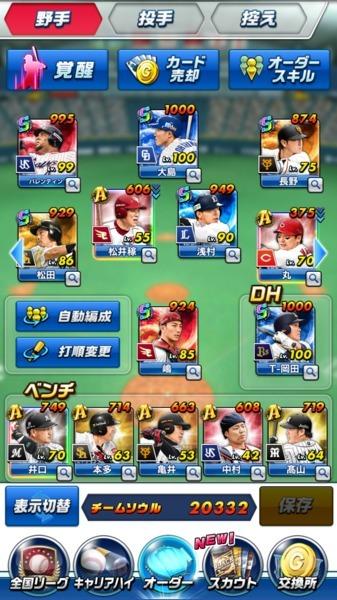 プロ野球vs S17人|プロ野球バーサス