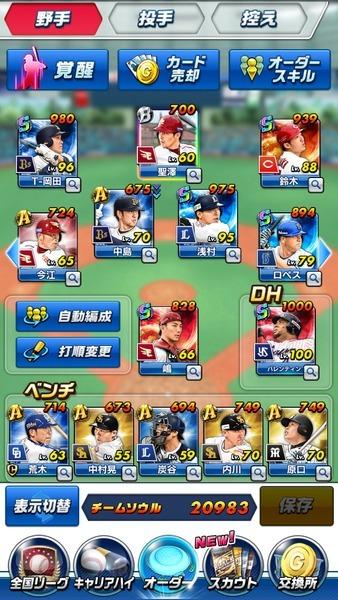 プロ野球バーサス格安強アカウント|プロ野球バーサス