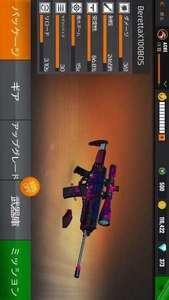 ルージュ sniper3D(スナイパー3D)