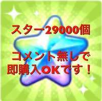 即対応  高品質  スター29000個以上|バンドリ!ガールズバンドパーティ(ガルパ)