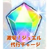 激安 android/ios* ジュエル30000個*(6口) チャージ プリンセスコネクト |プリンセスプリンシパル(プリプリ)
