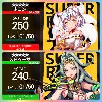 【リセマラ】★ホロン★メドゥーサ★星4×4★|タップソニックトップ(TAPSONIC TOP)