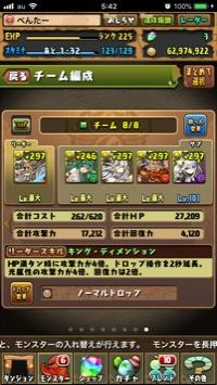 闇メタ!|パズドラ(パズル&ドラゴンズ)