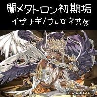 ★闇メタトロン初期垢★フェス限3体|パズドラ(パズル&ドラゴンズ)