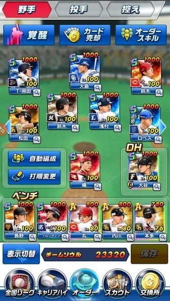 プロ野球バーサス Sレア18種|プロ野球バーサス