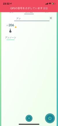 引退アカウント ポケモンGO