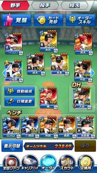 プロ野球バーサス 強アカウント  S26体|プロ野球バーサス