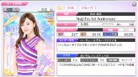 SSR 白石麻衣 1st Anniversary リセマラ 乃木フェス|乃木フェス(乃木坂46 リズムフェスティバル)