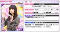 SSR 齋藤飛鳥 46時間TVメモリアル リセマラ 乃木フェス |乃木フェス(乃木坂46 リズムフェスティバル)