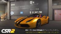 売ります|CSR Racing 2