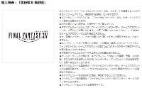 演技教本 斬鉄剣 エモート アイテムコード ファイナルファンタジー14(FF14)
